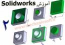 آموزش SolidWorks قسمت دوم – نوار ابزار Features