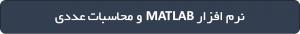 نرم افزار MATLAB و محاسبات عددی