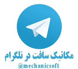 مکانیک سافت در تلگرام