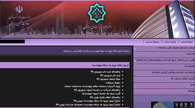 اعلام نتایج آزمون نظام مهندسی شهریور ۹۵