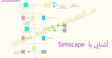 آشنایی با Simscape